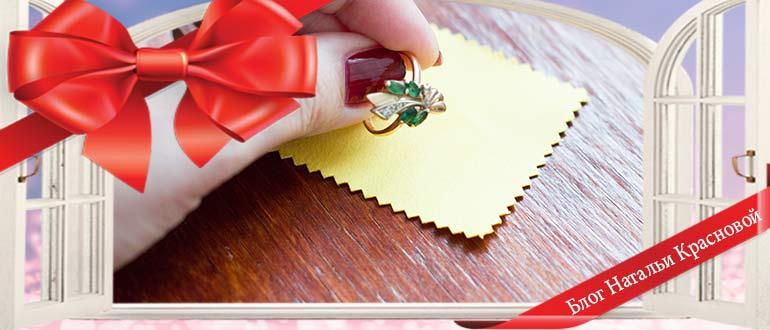 как в домашних условиях почистить золото