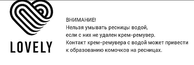 ремувер