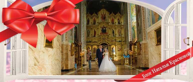 Основные правила обряда венчания в церкви