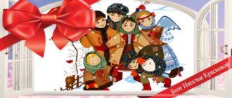 колядки для детей на Рождество