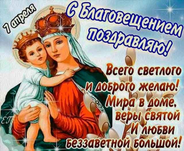 Что это за праздник Благовещения Пресвятой Богородицы 7 апреля