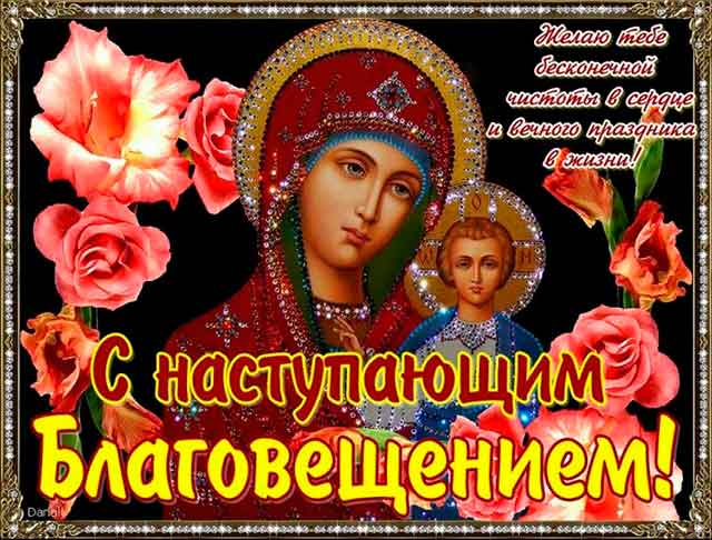 открытка с благовещением