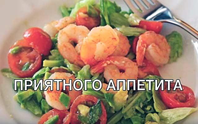 салат с рукколой авокадо
