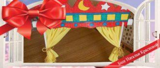 кукольный театр своими руками из бумаги
