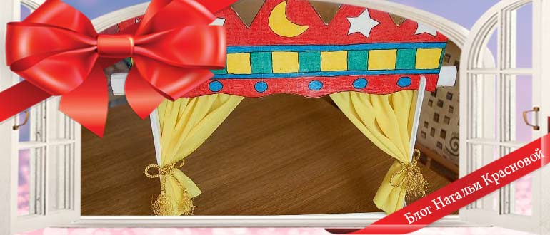 Кукольный театр из бумаги