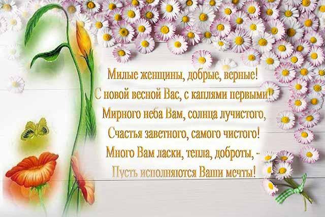 миленькая открыточка с весенним женским праздником