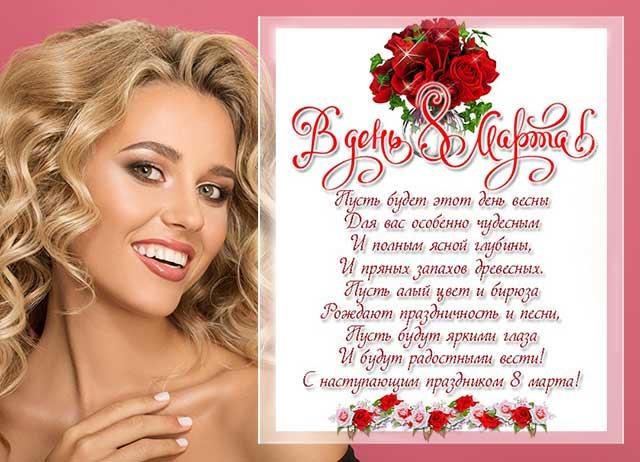 красивая открытка на 8 марта со стихами
