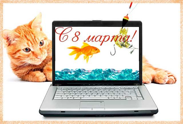милая открытка с котиком на 8 марта
