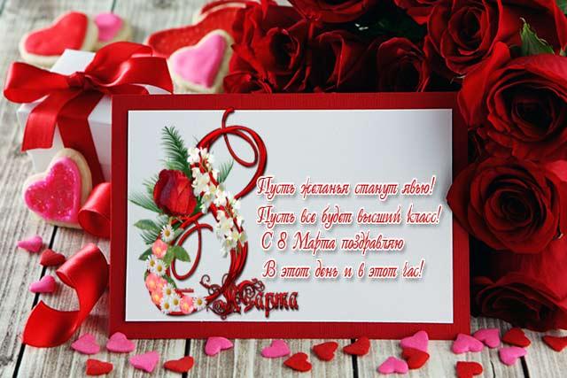 открытка с розой 8 марта