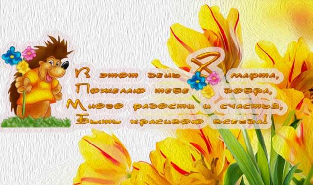 открытка к 8 Марта со сказочным героем
