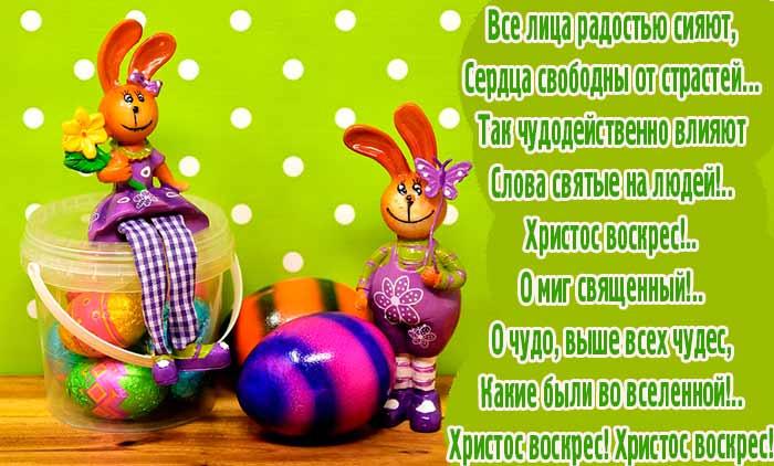 детская пасхальная поздравительная открытка