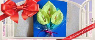 Открытка с цветами маме на день рождения без клея: мастер-класс