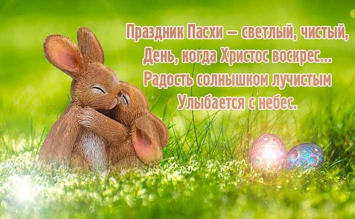 праздник Пасхи открытка