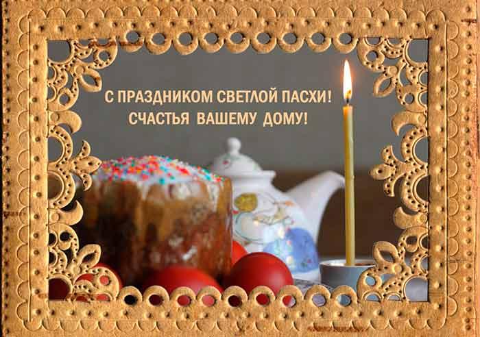 открытка со свечкой