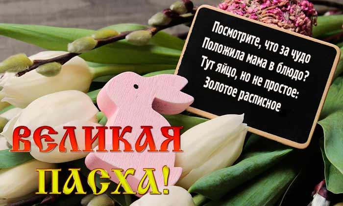 великая Пасха открытка