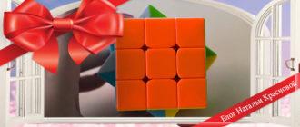 Как собрать кубик рубика 3х3: схема с картинками для начинающих
