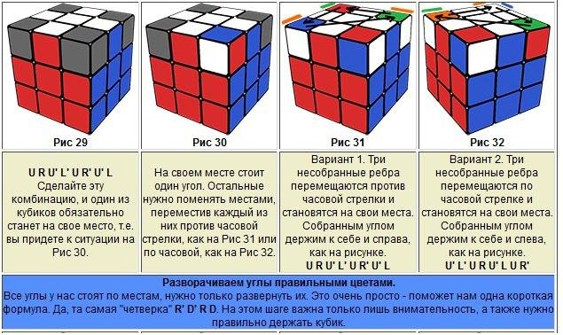 Как собрать кубик рубика 2 х 2