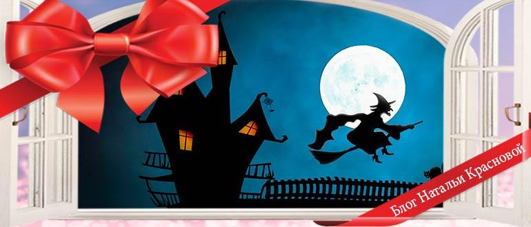 Сценарий на Хэллоуин для подростков