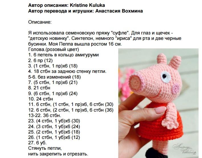Вязаные свинки (хрюшки) крючком: схемы и описание для начинающих (мастер-классы, видео)