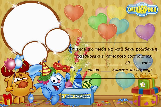 Приглашение на день рождения для мальчиков и девочек: шаблоны, тексты