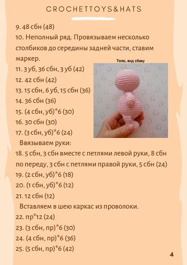 схема вязания мягкой игрушки