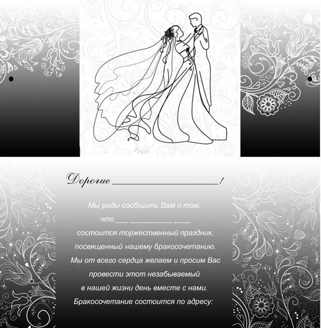 черно-белое приглашение на свадьбу