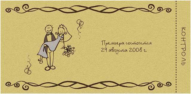 приглашение на свадьбу с юмором