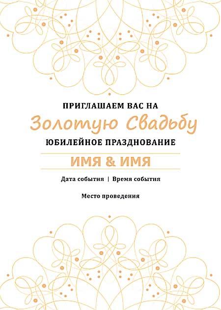 приглашение на золотую свадьбу