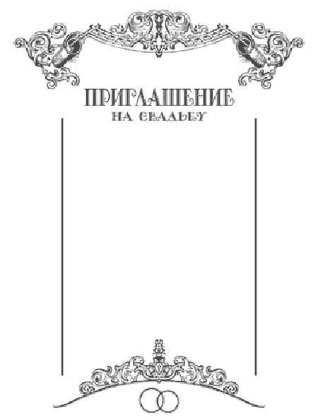 приглашение на крафтовой бумаге