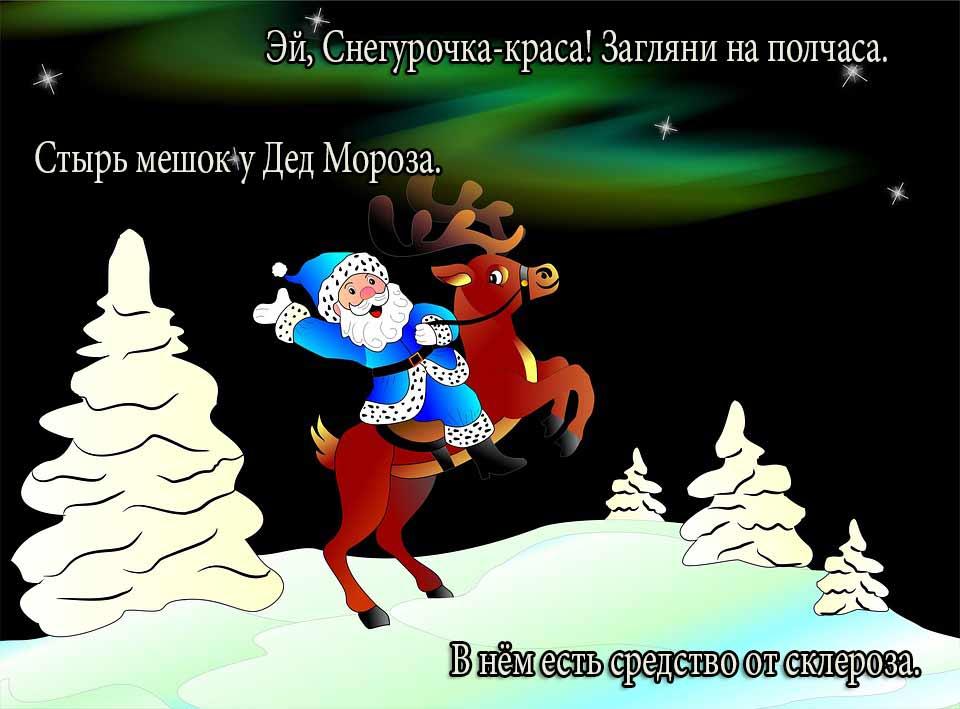 смешной плакат на новый год