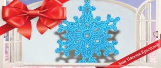 снежинки крючком со схемами