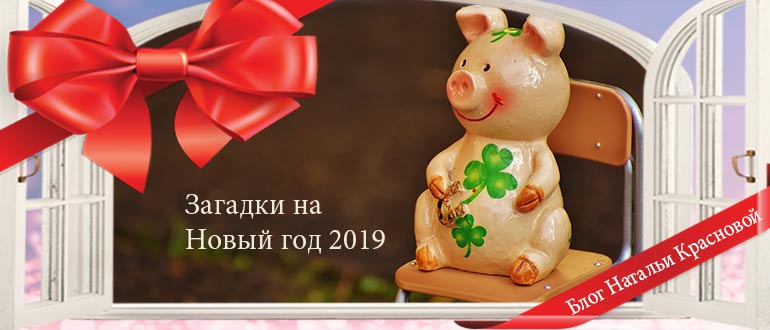 загадки про новый год 2019