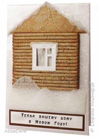 домик на открытке