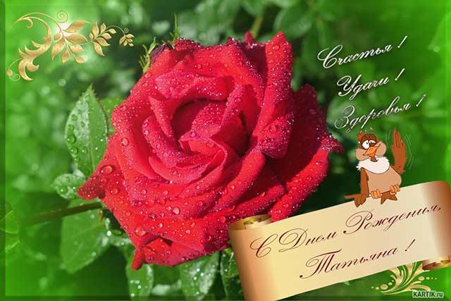 открытка с днем рождения Татьяне