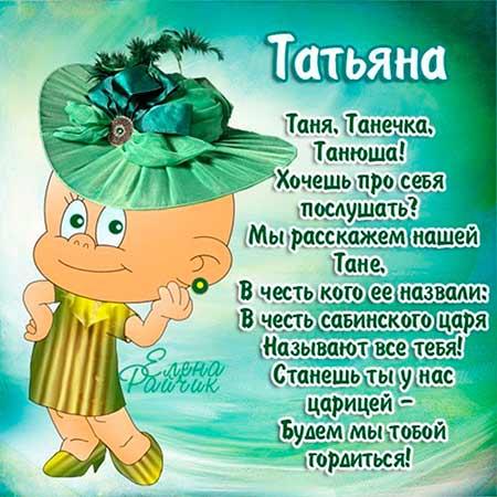 открытка Татьяне