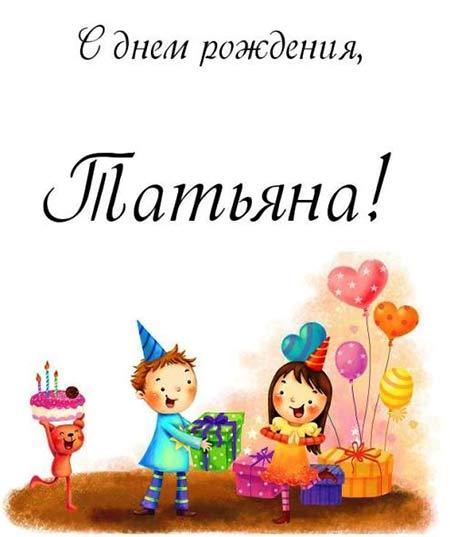 открытка детская Татьяне
