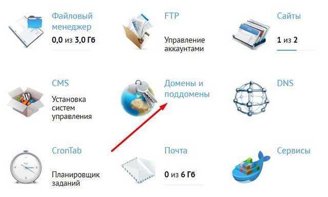 вкладка на бегет домены и поддомены