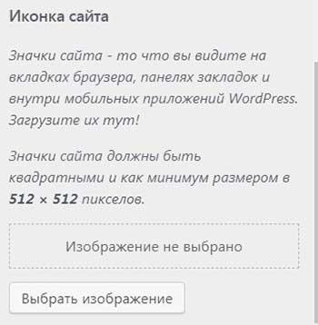 иконка сайта