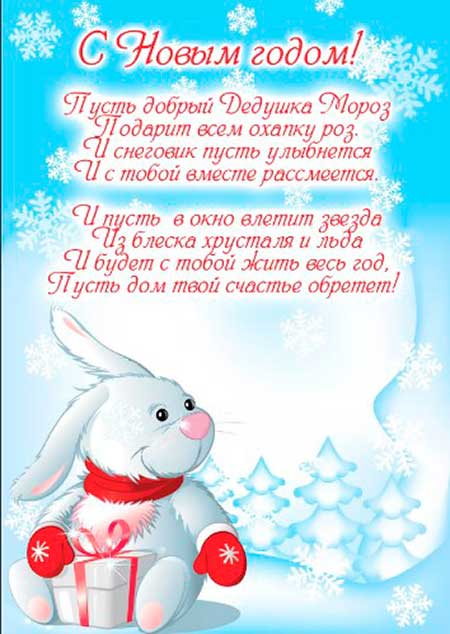 новогодние стихи