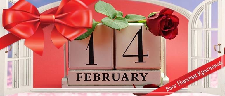 поделки на 14 февраля