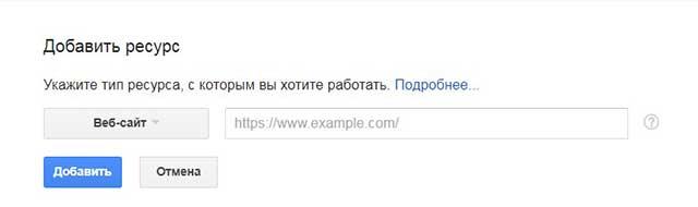 добавляем ресурс в гугл вебмастер