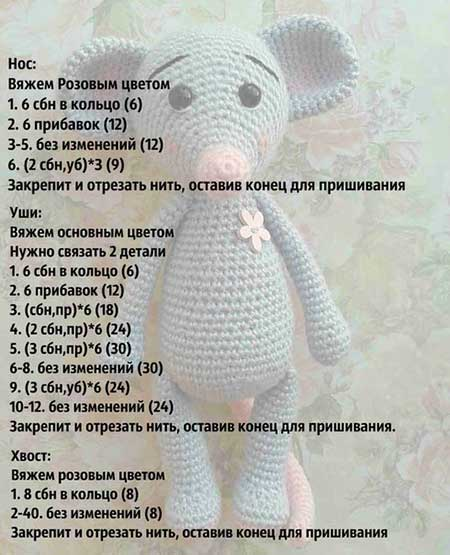 схема вязания мышки