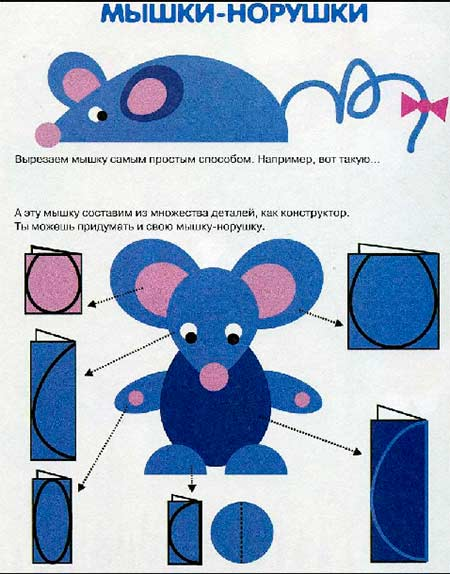 мышки норушки