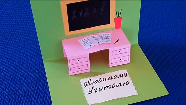 открытка учителю