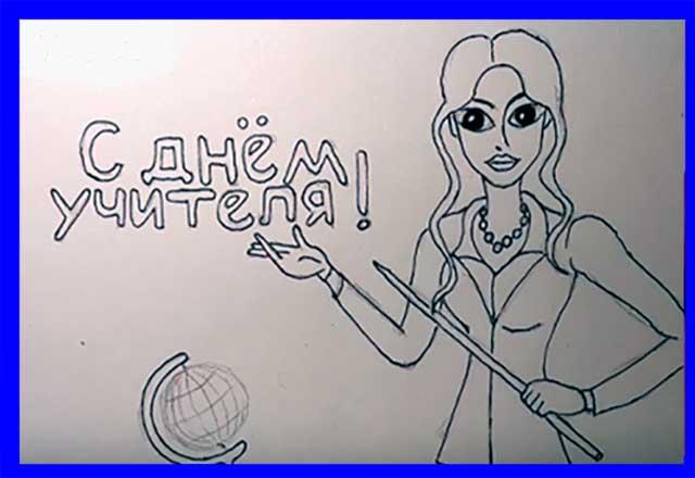 рисунок учителя
