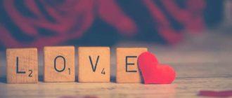 сценки на день влюбленных