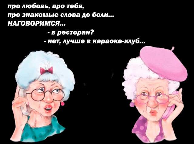 бабушки