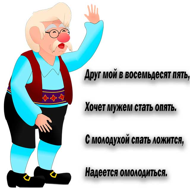 дед пенсионер