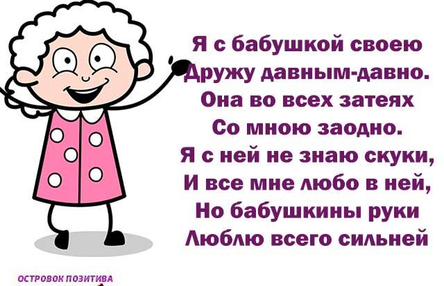 стишок бабушке