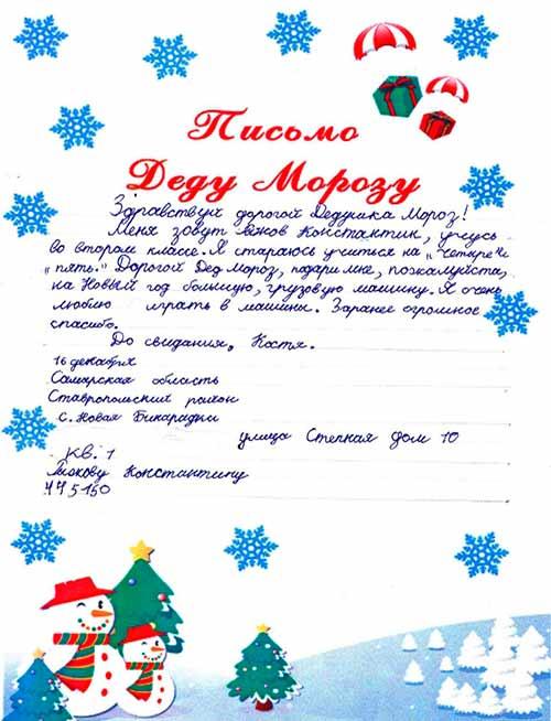 текст для письма Деду Морозу